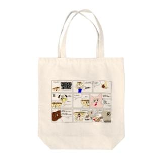 ケバブプレス#97(カラー) Tote bags
