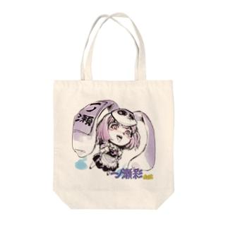 一ノ瀬彩ラフ画タッチちびキャラ【ニコイズム様Design】 Tote bags
