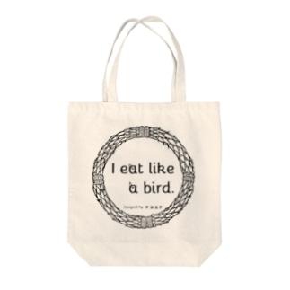 I eat like a bird.私は少食です。シリーズ Tote bags