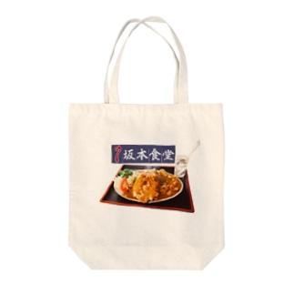 坂本食堂カツカレー@大船渡 Tote bags