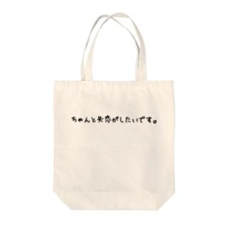ちゃんと失恋がしたいです。 Tote bags