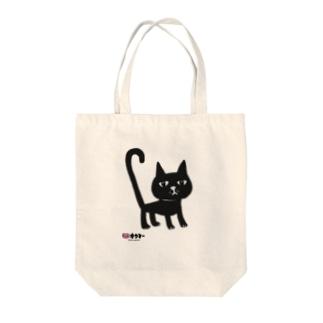まっくろ黒猫ちゃん Tote bags