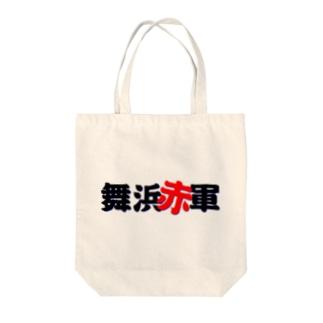 舞赤グッズ Tote bags