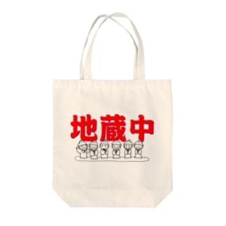地蔵中 Tote bags
