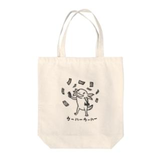 ウーハーウーハー Tote bags