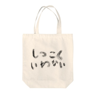 しつこくいわない(黒文字) Tote bags