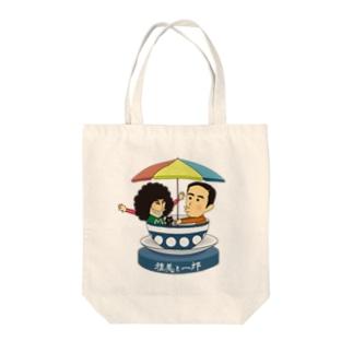 カップで回るヨ!雅美と一郎 Tote bags