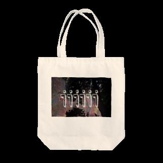 317_mの木 Tote bags
