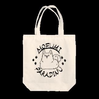 冂(kei)@白狼印のもふみぱらだいぬ Tote bags