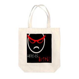 エボラが許せん。 Tote bags