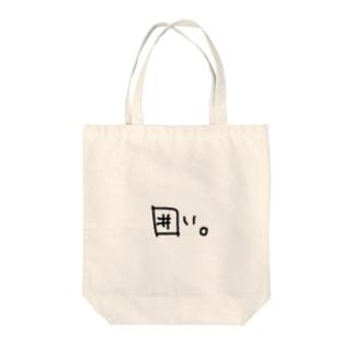 囲い Tote bags