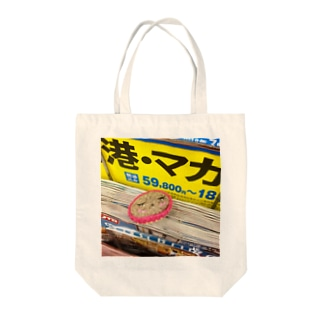 港・マカ (イシイさん) Tote bags