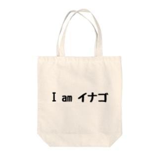 I am イナゴ Tote bags