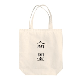 人間国宝 Tote bags