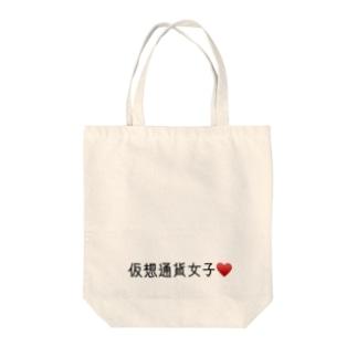 仮想通貨女子 Tote bags