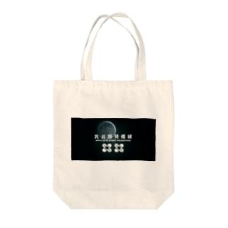 乳首開発機構 Tote bags