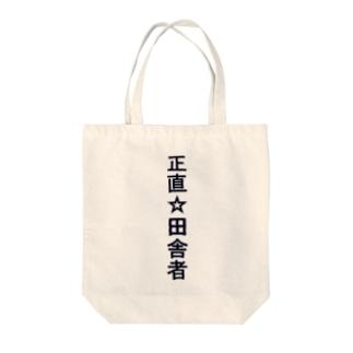 正直☆田舎者 Tote bags