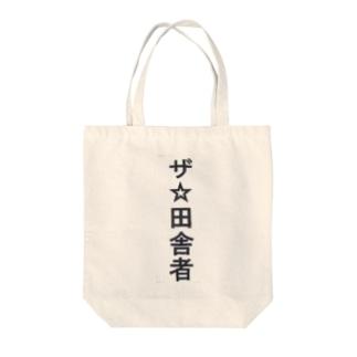ザ☆田舎者 Tote bags