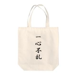 一心不乱 Tote bags