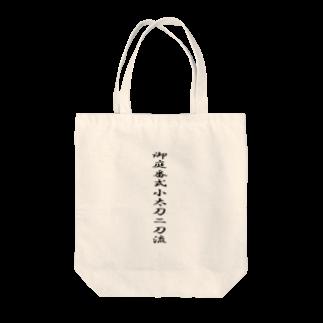 弥平次_三代目の御庭番小太刀二刀流 Tote bags