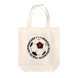 ロアッソ熊本東京応援団 Tote bags