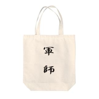 軍師 Tote bags