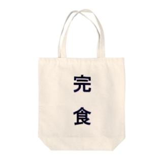 完食 Tote bags
