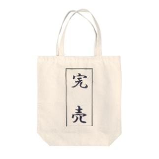 完売 Tote bags