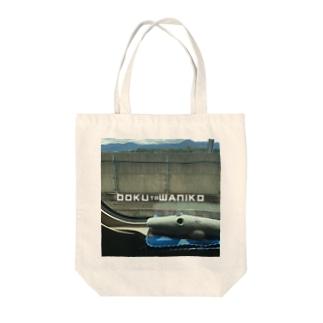 ワニ旅 Tote bags