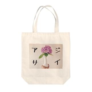 紫陽花トートバッグ(カラー) Tote bags