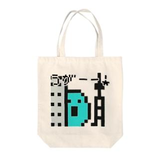 うがーー!(ドット絵) Tote bags
