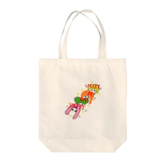 『MAKE MY DAY HAPPY』 Tote bags