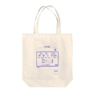 処方箋 Tote bags