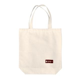 愛を叫べ Tote bags