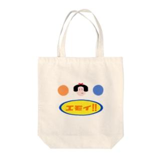 エモイ Tote bags