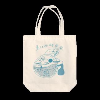 楽しい夏休み研究所の夏休み研究家 Tote bags