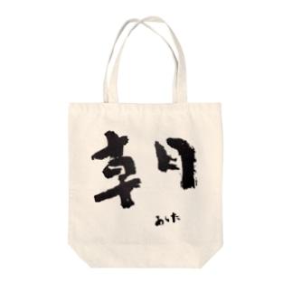 朝-あした-題字 Tote bags