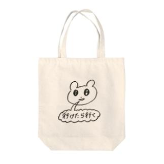 行かない Tote bags