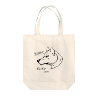 イケメン日本犬 紀州犬 Tote bags