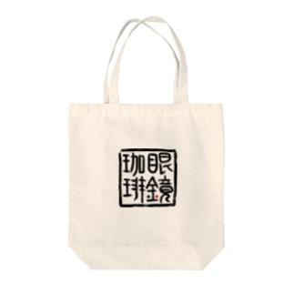 眼鏡珈琲店【其の弐】 Tote bags