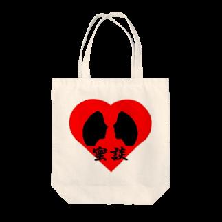 李 夢萬の蜜談 Tote bags
