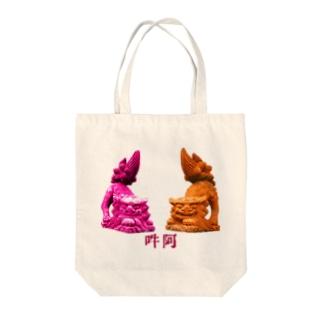 阿吽 Tote bags