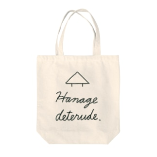 Hanage deterude. Tote bags