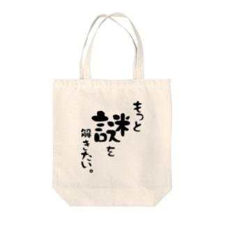 もっと謎を解きたい人の為 Tote bags