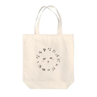 催眠術シリーズ Tote bags