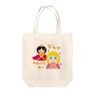 フランス人形とお雛はん-hina doll and dolls of the world-お雛はんと世界の人形たち- Tote bags
