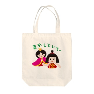 五月人形とお雛はん-hina doll and dolls of the world-お雛はんと世界の人形たち- Tote bags