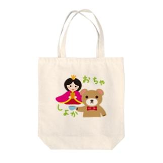 テディベアとお雛はん-hina doll and dolls of the world-お雛はんと世界の人形たち- Tote bags