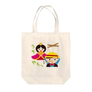 ピノキオとお雛はん-hina doll and dolls of the world-お雛はんと世界の人形たち- Tote bags