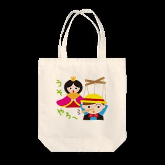 フォーヴァのピノキオとお雛はん-hina doll and dolls of the world-お雛はんと世界の人形たち- Tote bags